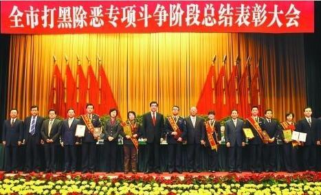 重庆打黑表彰大会