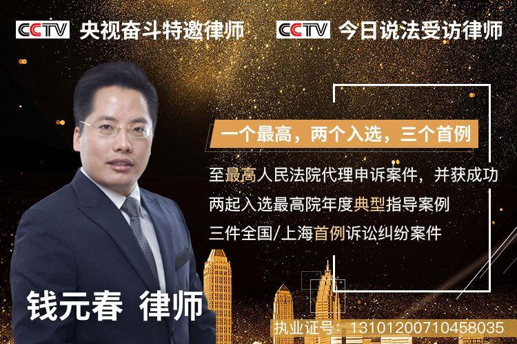 上海钱元春律师
